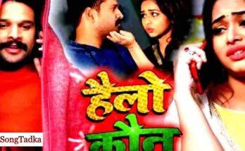 Hello Kon Lyrics, Ritesh Pandey