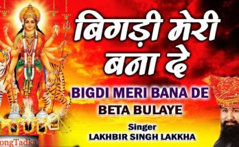Bigdi Meri Bana De Devi Bhajan Lyrics