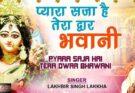 Pyara Saja Hai Tera Dwar Bhawani Bhajan Lyrics