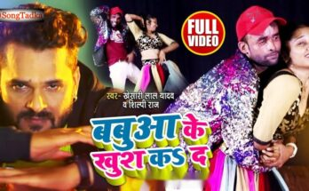 Babua Ke Khush Ka Da Lyrics – Khesari Lal Yadav